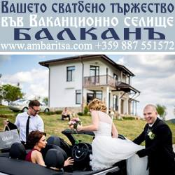 BalkanaDqsno