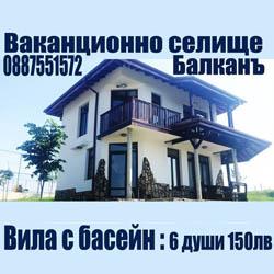 BalkanaLqvo
