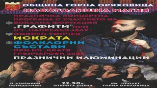 С Искрен Тончев – Искрата и местни изпълнители посрещаме на открита сцена 2019 година