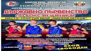 Горна приема държавното по бокс за ученици