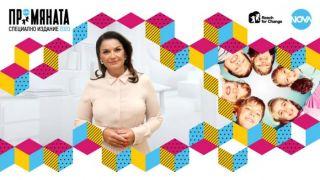 """Център """"Амалипе"""" от Търново е финалист в кампанията """"Промяната"""" на Нова ТВ"""