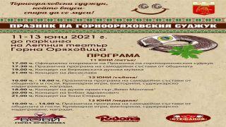 Програмата за Празника на горнооряховския суджук